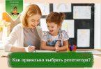 Выбор репетитора для ребенка