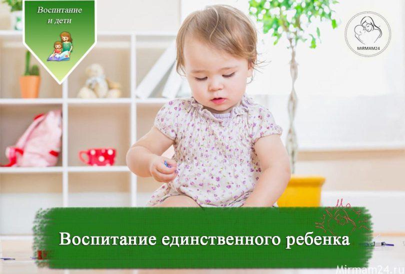 Воспитание единственного ребенка