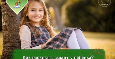Раскрытие таланта у ребенка
