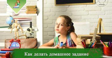 домашняя школа