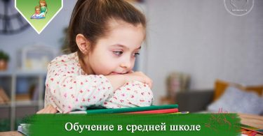 Обучение ребенка за рубежом