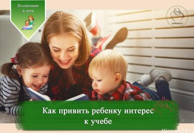 Интерес к учебе